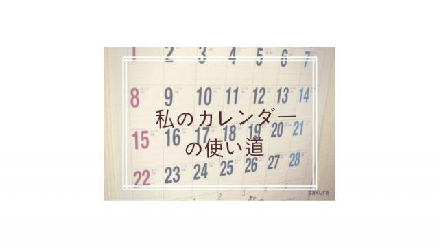 私のカレンダーの使い道