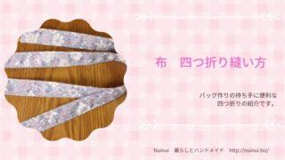 四つ折り縫い方