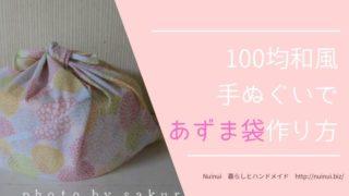 100均手ぬぐいであずま袋作り方