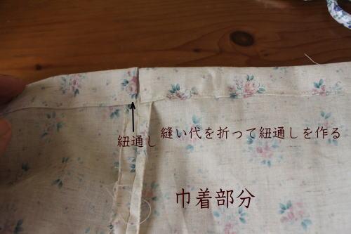 かごバッグ インナー袋 作り方