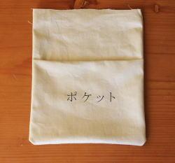 バックポケット作り方 縫い付け方
