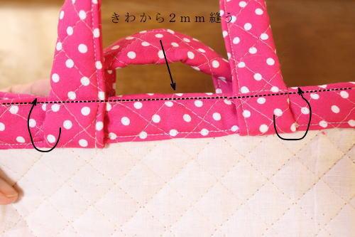 通園通学 上履き入れの作り方 縫い方