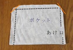 トートバックのポケット縫い方