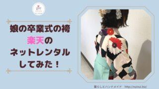 卒業式 袴 レンタル