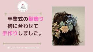 髪飾り 花材 ドライフラワー